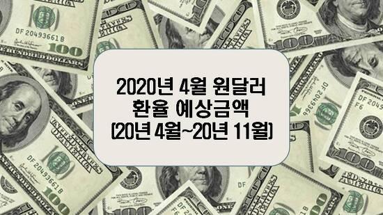2020년 4월 원달러환율 예상금액(20년 3월~ 20년 10월)