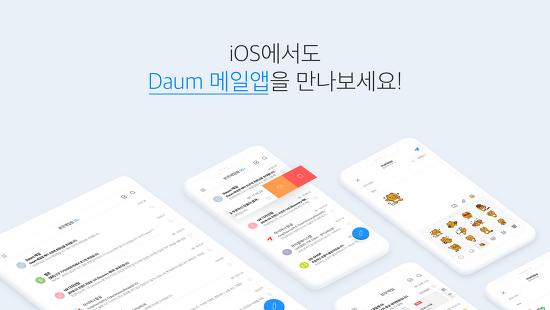 [안내] 이제 iOS에서도 Daum 메일앱을 만나보세요.