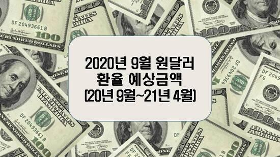 2020년 9월 원달러환율 예상금액(20년 9월~ 21년 4월)