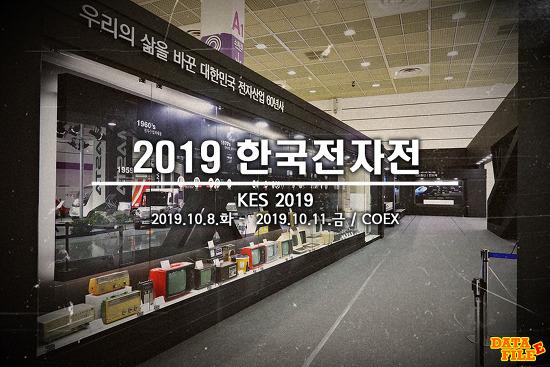 2019 한국전자전 (KES 2019) 참관 후기! | 한국전자산업 60주년!