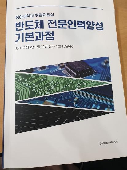 2019/01/14~2019/01/16 반도체 전문인력양성 기본과정
