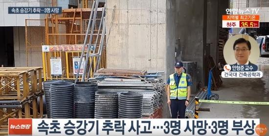 [뉴스리뷰] 속초 아파트 공사현장 승강기 추락…연이은 공사장 사고 왜?