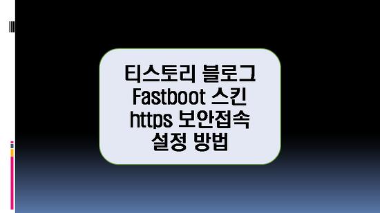 티스토리 블로그 Fastboot 스킨 https 보안접속 설정 방법