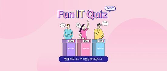 [이벤트] LG CNS Fun IT Quiz 10월