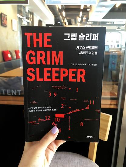 어두운 공동체의 느긋한 연쇄살인마『그림 슬리퍼』(책소개)