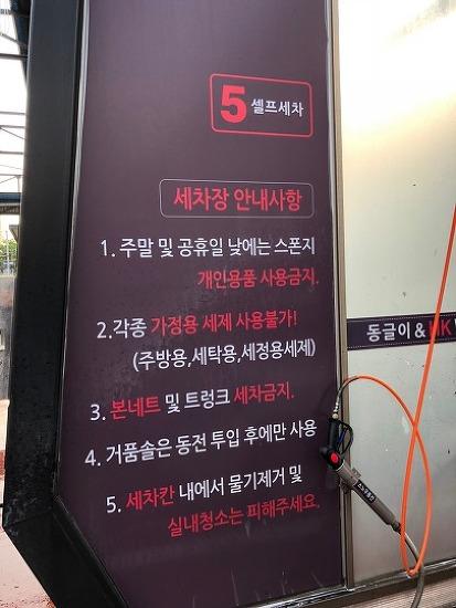 용인 수지 동글이&HK Wash 세차장 방문