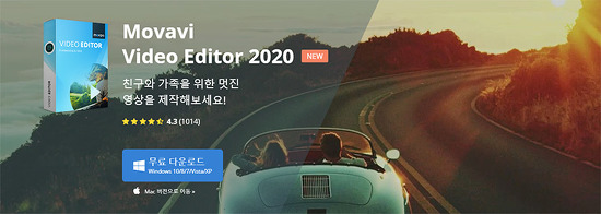 Movavi로 동영상 제작 Movavi Video Editor 2020 달라진 점