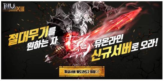 PC게임 뮤 온라인 시즌 업데이트 시작
