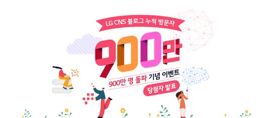 LG CNS 블로그 누적 방문자 900만 명 돌파 기념 이벤트 당첨자 발표