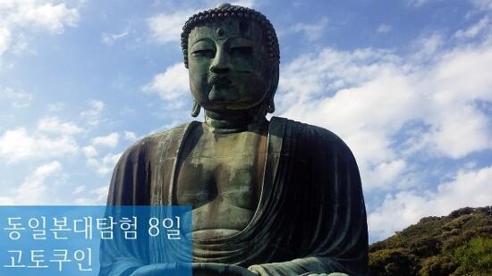 동일본대탐험 - 8일 가마쿠라7 (고토쿠인高徳院 가마쿠라대불鎌倉大仏)