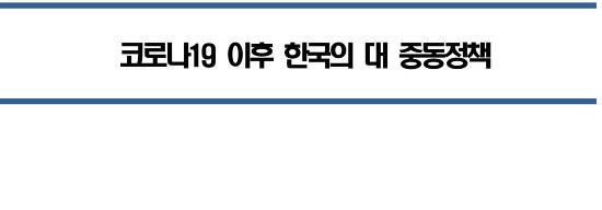 """[참여] 외교부 정책연구 """"코로나19 이후 한국의 대중동정책"""""""