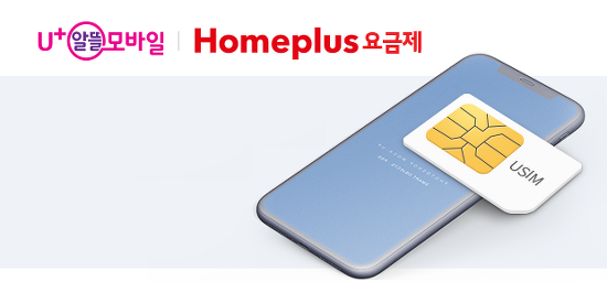 U+알뜰모바일 홈플러스 요금제, 월16500원에 데이터5GB 통화 300분 제공