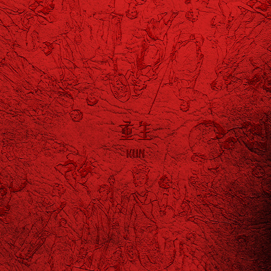 차이쉬쿤(KUN) 신곡 《重生 중생》으로 록 스타일 첫 시도, Live 보기