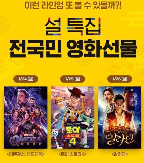 카카오페이지 설특집 전국민 영화선물