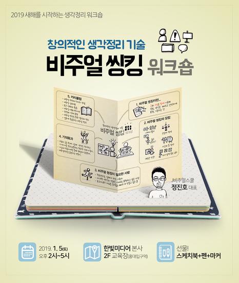[모집] 비주얼씽킹 워크숍 - 2020.1.11(토) 2시