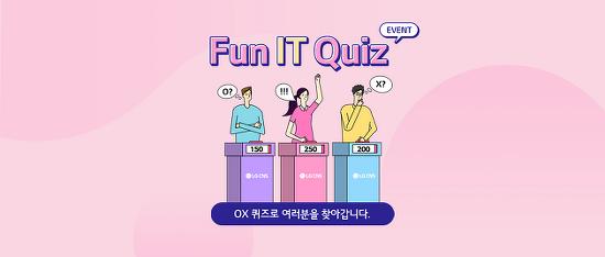 [이벤트] LG CNS Fun IT Quiz 11월