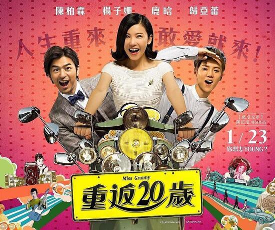 #중국영화 대본# 영화와 함께 공부하는 중국어, 《重返20岁 중반20세》 영화자막 대본