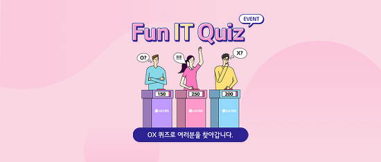 [이벤트] LG CNS Fun IT Quiz 7월