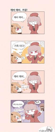 [소녀전선 만화] 에비 에비 까꿍~~~~