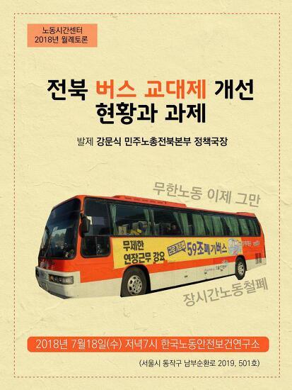 [7/18 월례토론] 전북 버스 교대제 개선 현황과 과제