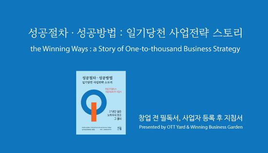 일기당천 사업전략 스토리 (PPT 다운로드)