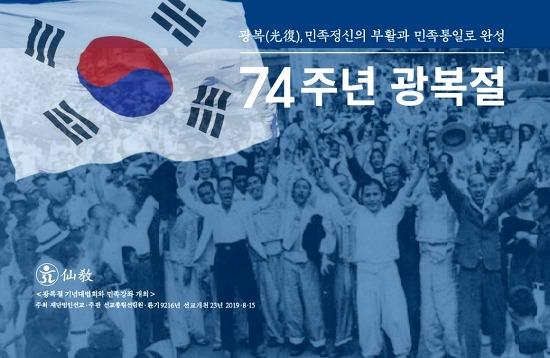 민족종교 선교, 74주년 광복절 기념대법회 봉행