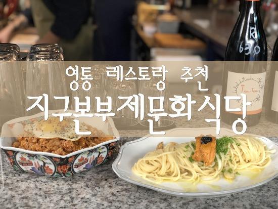 수원 영통 매탄동 지구본부제문화식당 분위기 좋은 원테이블레스토랑