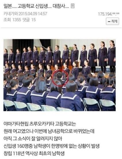 [유머] 일본 고등학교 신입생 대참사