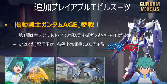 [PS4] Gundam Versus 건담버서스 DLC 다섯번째 참전 기체 소식