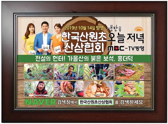 한국산원초산삼협회
