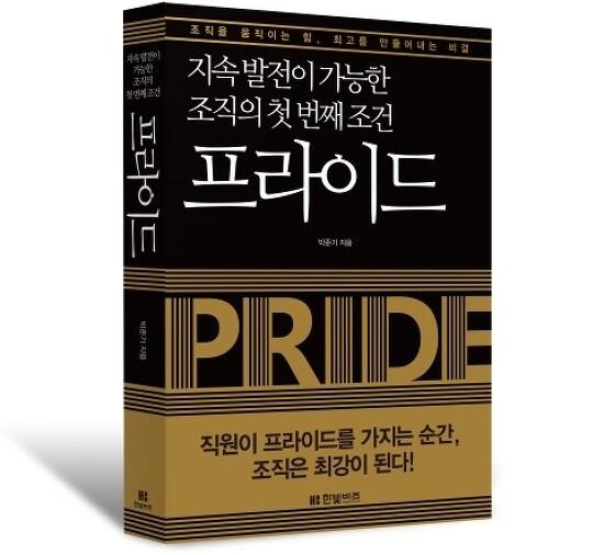<프라이드> - 흔들림 없는 조직, 강한 조직을 위한 필독서