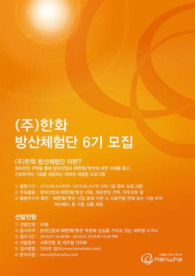 한화방산 방산체험단 6기 후기 (08.20~08.24)