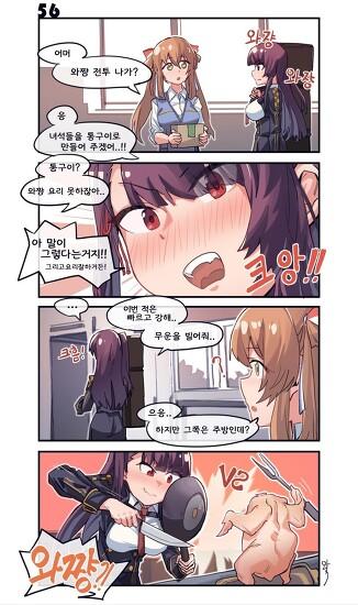 [소녀전선 만화] 이 싸움... 먼저 움직이는 쪽이 진다..!!