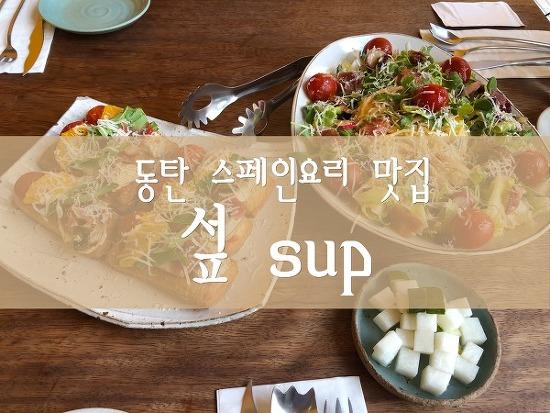 동탄 스페인요리 맛집 섶 sup 식사와 카페 후기