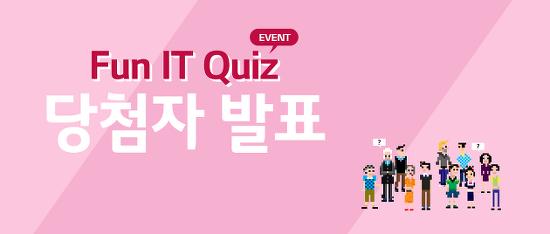 [이벤트] LG CNS Fun IT Quiz 12월 이벤트 당첨자 발표