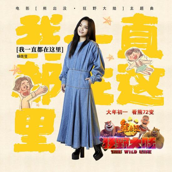 쉬자잉(서가영)이 부른 영화 《熊出没·狂野大陆 웅출몰·광야대륙》주제곡 《我一直都在这里 아일직도재저리》 MV보기
