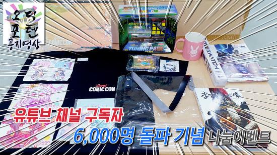 오덕포텐 유튜브 채널 구독자 6,000명 돌파 기념 나눔이벤트 (2019. 8. 27 마감)