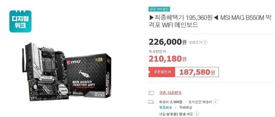 [위메프] MSI MAG B550M 박격포 WIFI메인보드 친구추천 링크