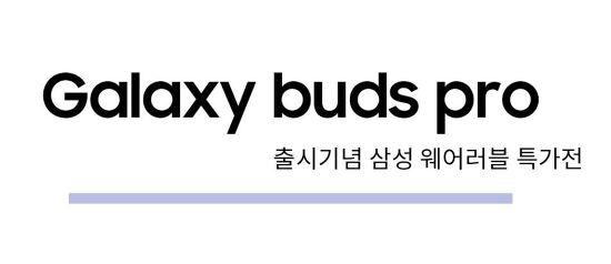 삼성 웨어러블 특가전