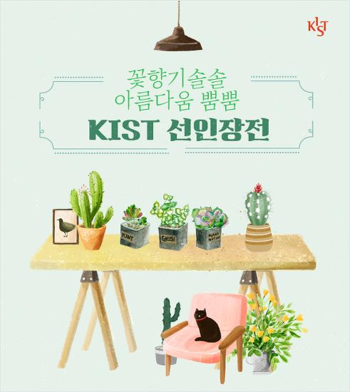 [카드뉴스] 꽃향기 솔솔 아름다움 뿜뿜 KIST 선인장전