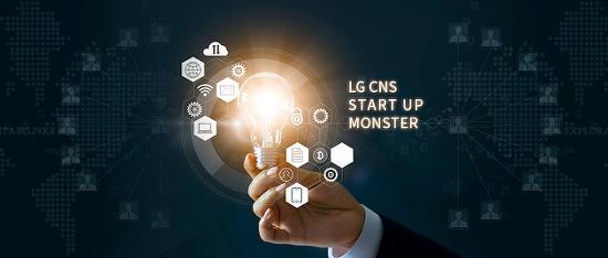 LG CNS Startup Monster 2020년 참가팀 모집