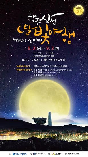 행주산성 달빛 야행