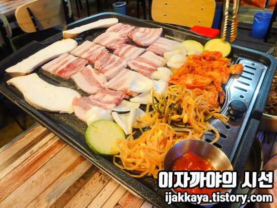 [상암동 맛집]  맛있는 데다 친절하기 까지?! 도나 생고기