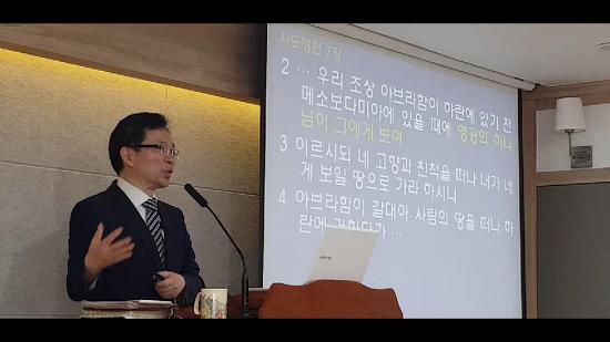 20200621 주일예배설교(9강 창세기12장)