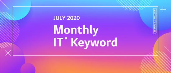 한눈에 살펴보는 IT 트렌드 (20년 7월)