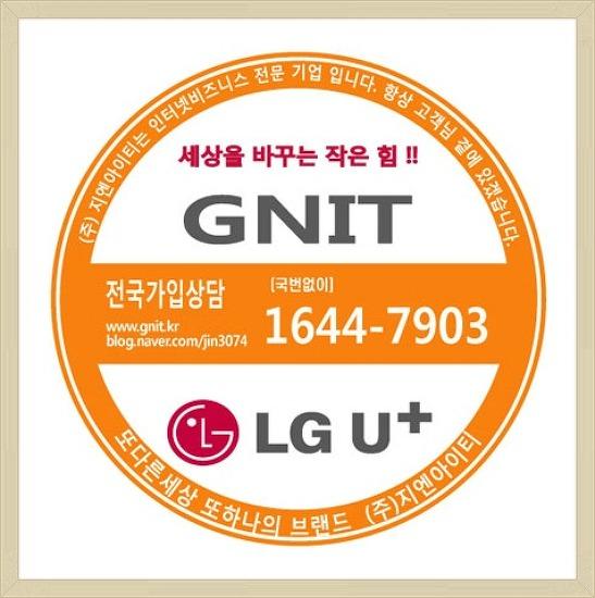 LG유플러스 모바일오피스넷 소개 -요금부담없이 쭈 ~~욱!!!