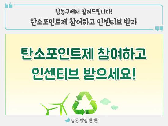 [남동구 알림] 탄소포인트제 참여하고 인센티브 받으세요