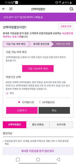 LG 유플러스 선택약정 할인 방법