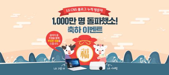 [이벤트] LG CNS 블로그 누적 방문자 1,000만 명 돌파했소!