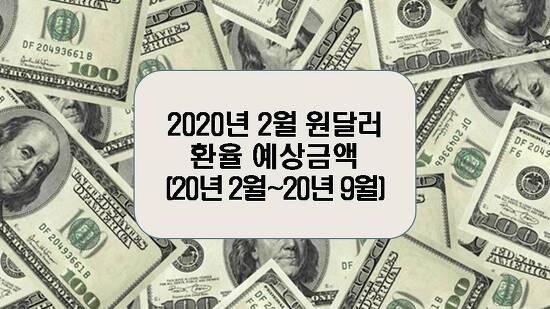 2020년 2월 원달러환율 예상금액(20년 2월~ 20년 9월)